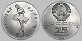 Russian Palladium Ballerina 1 OZ